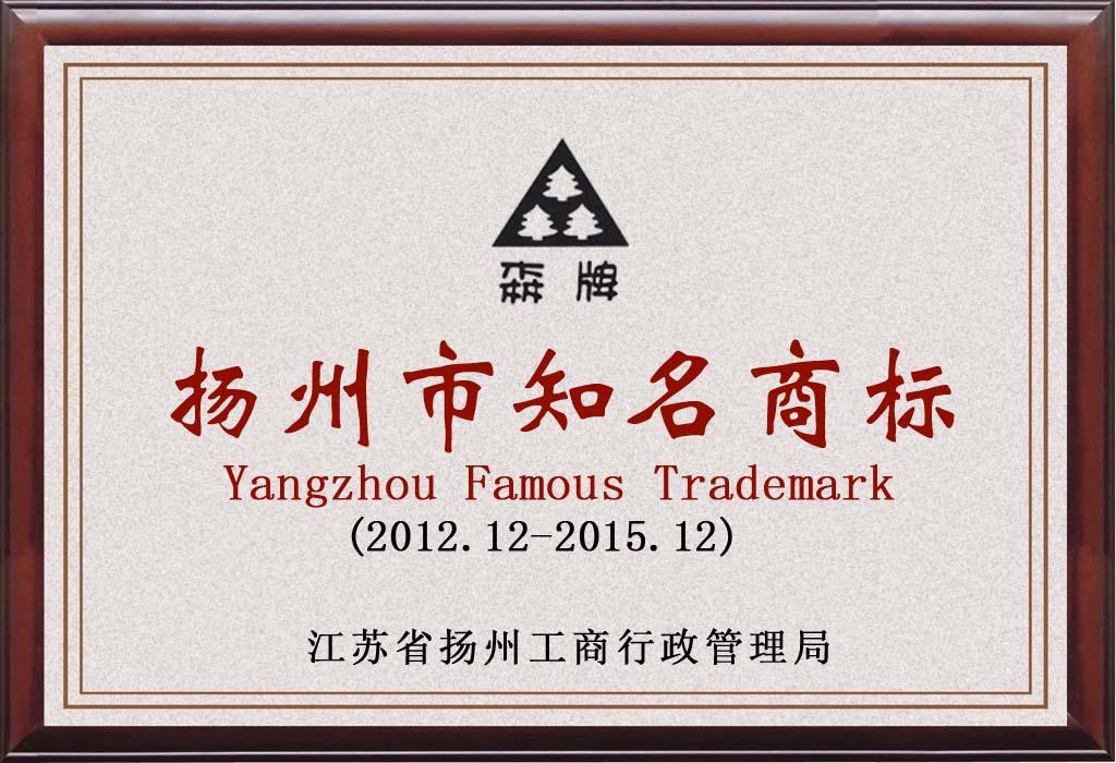 扬州市知名品牌