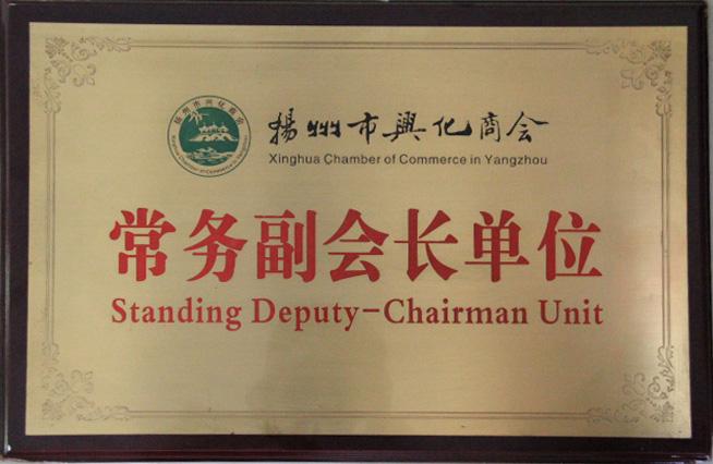 扬州市兴化商会常务副会长单位