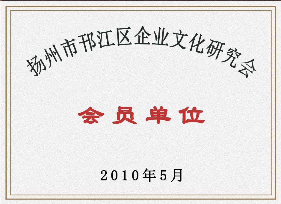扬州市邗江区企业文化研究会
